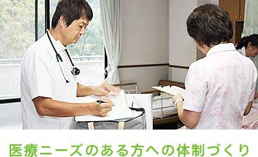 医療ニーズのある方への体制づくり