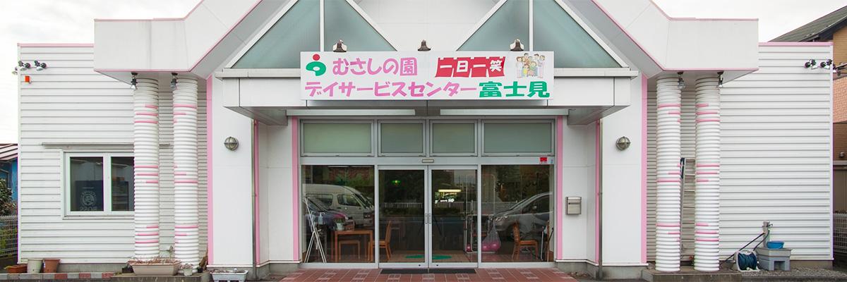 むさしの園デイサービスセンター富士見
